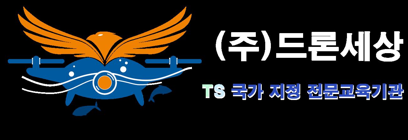 [주]드론세상